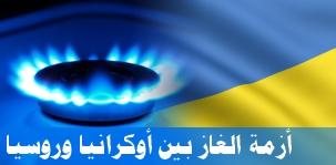 أزمة الغاز بين أوكرانيا وروسيا