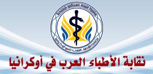 نقابة الأطباء العرب في أوكرانيا