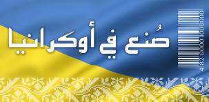 صُنع في أوكرانيا