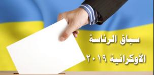 انتخابات الرئاسة الأوكرانية 2019
