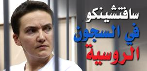 الطيارة الأوكرانية ناديجدا سافتشينكو في السجون الروسية
