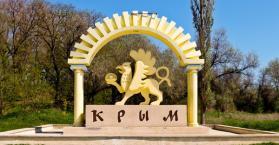 أوكرانيا تحتج على زيارة سياسيين صرب إلى شبه جزيرة القرم