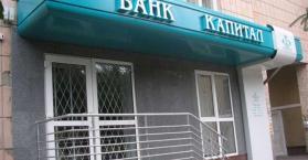 أوكرانيا تعلن عن إفلاس بنك جديد في البلاد