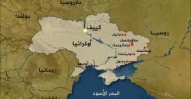 مناطق ومدن المواجهات في شرق أوكرانيا