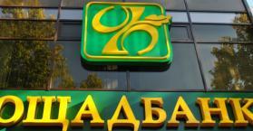بنك أوكراني يقاضي روسيا لخسارة 15 مليار هريفنة
