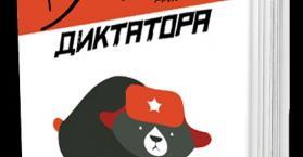 """""""وظيفة شاغرة لدكتاتور"""".. كتاب يرى النور في أوكرانيا بمناسبة عيد الاستقلال"""