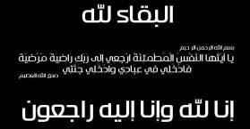 """""""الرائد"""" ينعى وفاة والد د. باسل مرعي رئيس الاتحاد"""