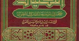 أدوار كبيرة للعلماء القرميين في العلوم والحضارة الإسلامية