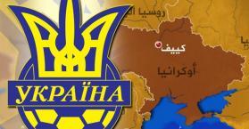 من البحارة الإنجليز إلى يورو 2012.. قرن على دخول كرة القدم إلى أوكرانيا