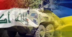 """أوكرانيا تسلم العراق قريبا دفعة ثانية من عربات """"بي تي آر 4"""" العسكرية المدرعة"""