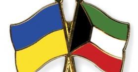 الخارجية الكويتية: العلاقات وطيدة بين الكويت وأوكرانيا
