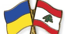 بحث تطوير العلاقات الصناعية والتبادلية بين أوكرانيا ولبنان