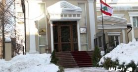 مقر جديد للسفارة اللبنانية في العاصمة الأوكرانية كييف