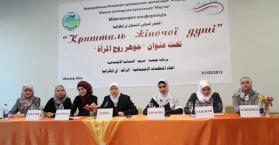 """مؤتمر دولي في العاصمة كييف يسلط الضوء على """"جوهر روح المرأة المسلمة"""""""