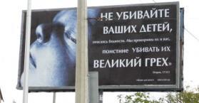 """إعلانات تروج """"لقيم الإسلام"""" و""""تعالج"""" بها في أوكرانيا"""