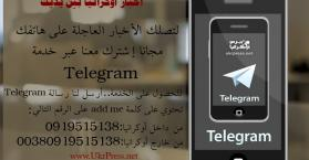 لتصلك الأخبار العاجلة على هاتفك مجاناً إشترك معنا عبر خدمة Telegram
