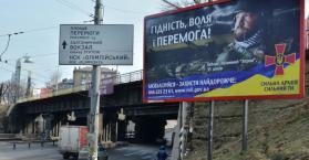 أوكرانيا.. من ميدان الاحتجاج إلى عسكرة المجتمع