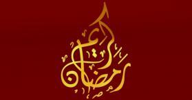 يوم الغد السبت أول أيام شهر رمضان المبارك 1435هـ في أوكرانيا