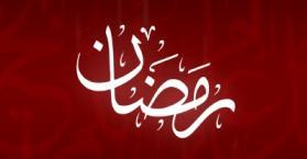 يوم الغد الثلاثاء أول أيام شهر رمضان المبارك 1434هـ في أوكرانيا