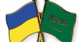 استعراض مشاريع لزيادة التعاون الاقتصادي والاستثماري والتجاري بين أوكرانيا والسعودية