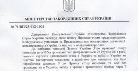 رسالة وزارة الخارجية الأوكرانية حول تعليق القانون الجديد لإقامة الطلاب الأجانب