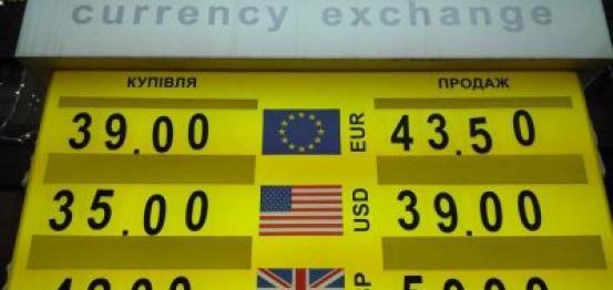 الهريفنة الأوكرانية تهوي أمام العملات الأجنبية