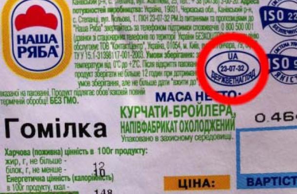 """صورة توضيحية لمكان ومضمون رقم مصنع شركة """"ناشا ريابا"""" المنتج للحلال"""