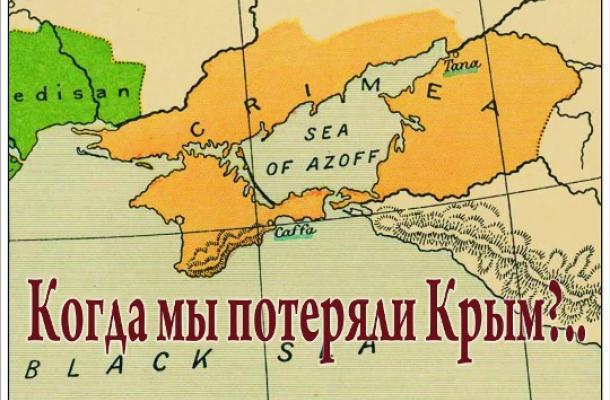 صورة تبين حدود مملكة القرم قبل سقوطها