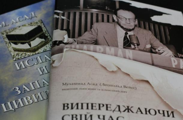 بعض المطبوعات التي وزعت عن محمد أسد على هامش أعمال المؤتمر