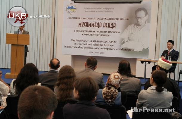 خلال مؤتمر دولي عنه بالعاصمة كييف: محمد أسد.. حلقة وثيقة تربط الشرق بالغرب