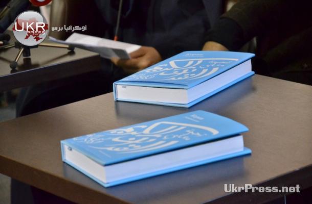 كتاب ترجمة معاني القرآن الكريم باللغة الأوكرانية