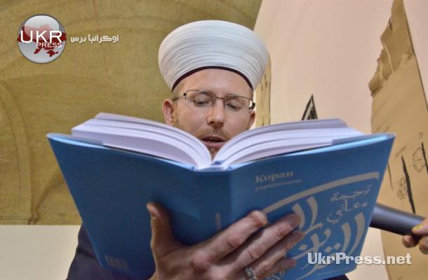 إسماعيلوف يقرأ معاني القرآن بالأوكرانية