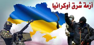 أزمة شرق أوكرانيا