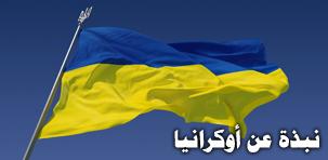 نبذة عن أوكرانيا