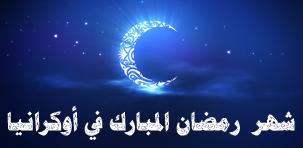 شهر رمضان المبارك في أوكرانيا