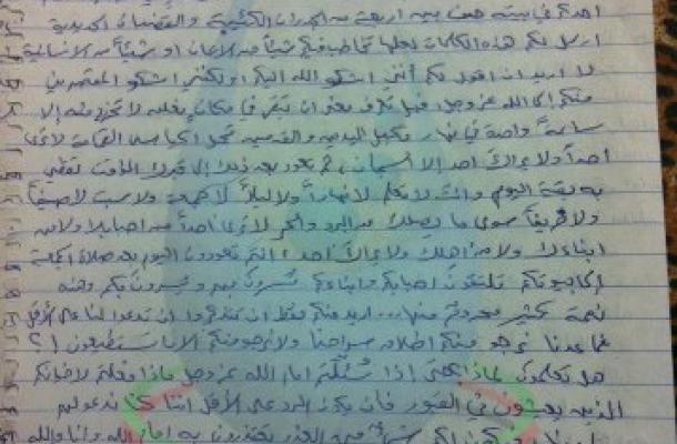 """رسالة أبو سيسي كما نشرتها صفحة """"شبكة فلسطين للحوار"""" على موقع التواصل الاجتماعي """"فيس بوك"""""""
